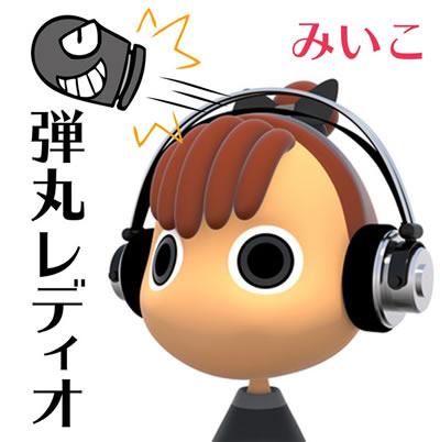 MC・ラジオパーソナリティーへ。みいこの紹介。