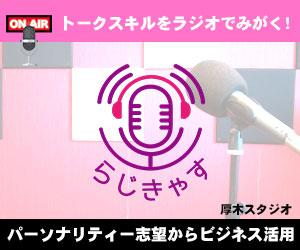 ラジオパーソナリティー募集